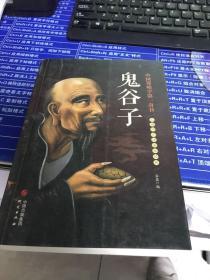鬼谷子/无障碍阅读国学经典
