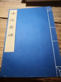 76年珂罗版  《汉张景碑》