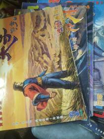 16开漫画版 天子传奇(贰) 12-15、20-25、35  十本合售