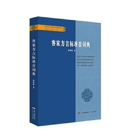 客家方言标准音词典