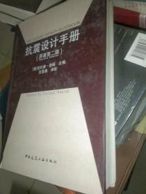 抗震设计手册(原著第2版)
