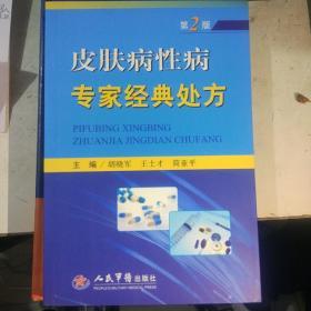 皮肤病性病专家经典处方(第2版)
