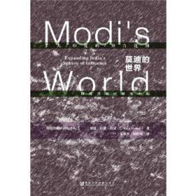 莫迪的世界:扩大印度的势力范围!!