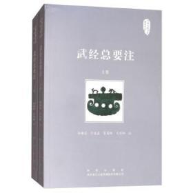 中国兵器文化研究丛书:武经总要注(上下册)!!
