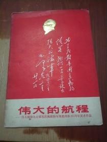 伟大的航程 伟大统帅毛主席首次视察海军舰艇部队15周年美术作(6张全)