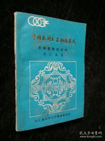 中国民间文学歌谣集成:贵州省黔西南州 兴仁县卷
