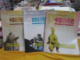 2003年版 高中历史课本3本(中国近代现代史上册、世界近代现代史下册、中国古代史)短16开