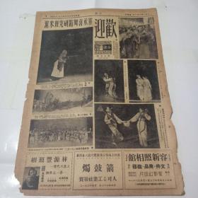 亦报画刊1951年六月十日二版欢迎崔承喜舞蹈研究班来沪