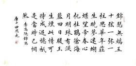 【保真】实力书法家田恩亮楷书精品:李商隐《锦瑟》
