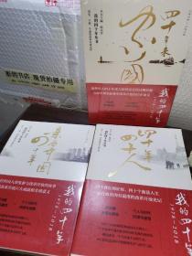 亲历中国四十年(1978-2018)/我的四十年丛书【四十年四十人+四十年来国家+亲历中国四十年】3册合售