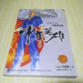 中华英雄(动漫小说)
