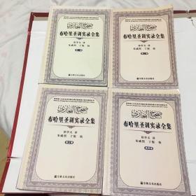 布哈里圣训实录全集(全四卷)