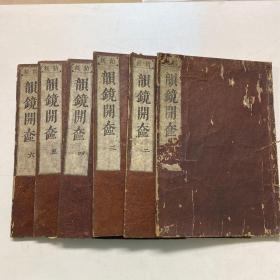 順治16年和刻古本《韻鏡開奩》6冊全,寬永古本萬治二年刊印。古代日語音韻學反切等。