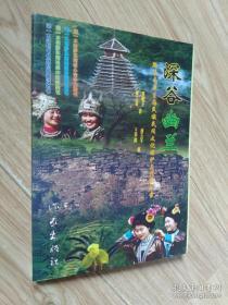 深谷幽兰 黔东南原生态民族民间文化保护与传承个案