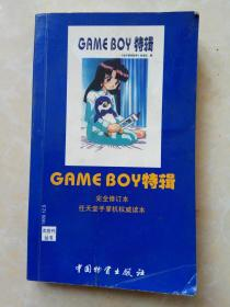 GAME BOY 特辑