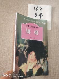 中外文学作品赏析丛书:娜娜