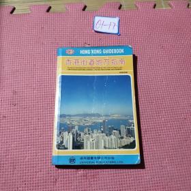 香港街道地方指南(革新本)1989年合赠送地图一张