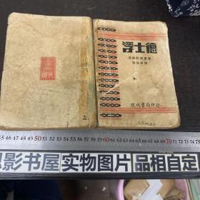 浮士德【 上海现代书局出版 歌德原著 郭沫若 译 】【1671】