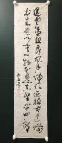 日本回流字画 软片   4736