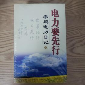 电力要先行:李鹏电力日记(上、中、下册)