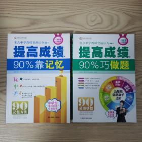 全国青少年优秀学习读物:提高成绩90%靠记忆 提高成绩90%巧做题(2本合售)
