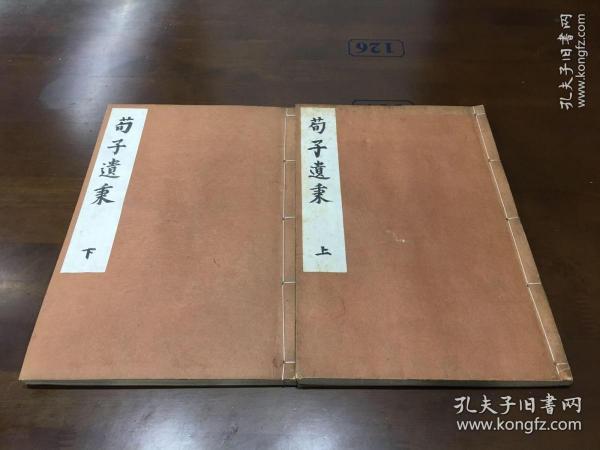 【希见钞本】《荀子遗秉》上下卷,线装二册全。日本钞本。昭和六年(1931)钞宽政十二年(1800)京都水玉堂刊本。此书刻本极罕见,日本全国公私所藏亦只有3套半。此套为著名汉学家安井小太郎之弟子借钞,极珍贵。孔网孤本,中土罕觏,识者宝之!