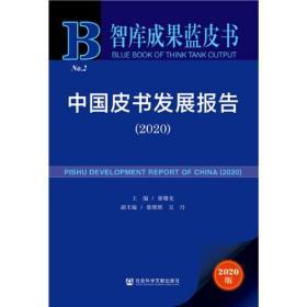 智库成果蓝皮书:中国皮书发展报告(2020)