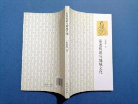 帝尧传说与地域文化.