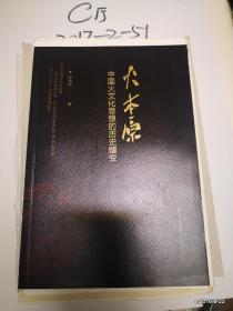 火本原:中国火文化思想的历史嬗变  毛边书