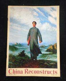 中国建设 1968年第10期