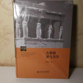 西方美学史:01 古希腊罗马美学