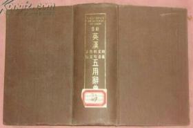 最新典英汉求解. 作文. 例句. 文法. 辨义五用辞典