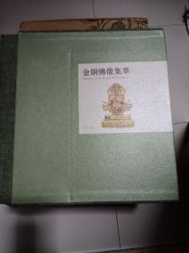 金铜佛像集萃(有函套)