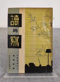 """被誉为""""国宝""""的女作家 苏雪林签名本《读与写》签赠任卓宣夫妇,名家赠名家,光启出版社 1959年初版"""