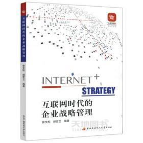 互联网时代的企业战略管理