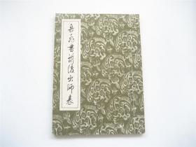 岳飞书诸葛亮前后出师表   16开线装附原文筒页