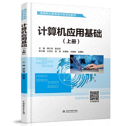 计算机应用基础(全2册)