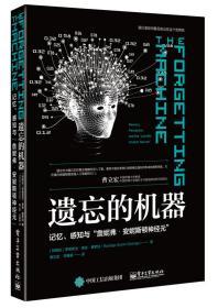 """遗忘的机器:记忆、感知与""""詹妮弗?安妮斯顿神经元"""""""