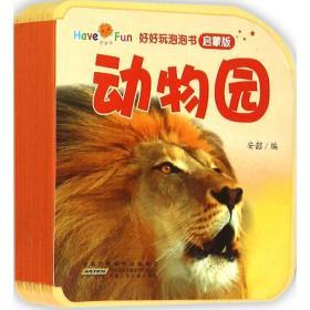 正版 好好玩泡泡书·启蒙版?动物园安韶9787539781051安徽少年儿童出版社 书籍