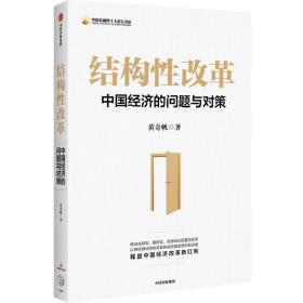结构性改革 中国经济的问题与对策 黄奇帆新作聚焦新常态下中国经济转型与发展经济理论中信出版社分析与思考