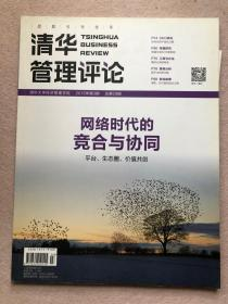 清华管理评论2015年3月第3期总第29期