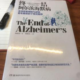 终结阿尔茨海默病--全球首套预防与逆转 老年痴呆的个性化程序(没开封)