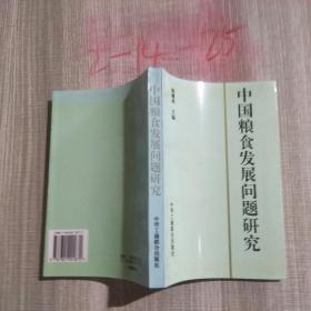 中国粮食发展问题研究
