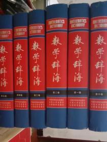 数学辞海(共6卷)(精装) 全六卷
