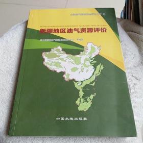 新疆地区油气资源评价