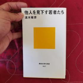 日文原版  他人 若者   速水敏彦