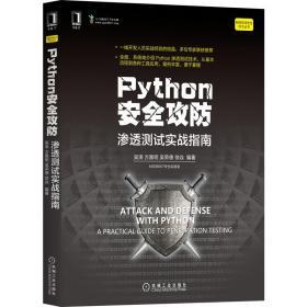 Python安全攻防 滲透測試實戰指南