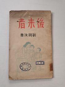民国三十四年初版《后来者》刘贝汶著