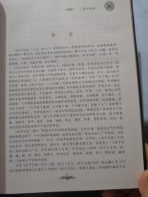 中华传世兵书全集(精注精译)第一册
