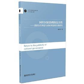 回归国家治理的公共性:我国公共利益与政府利益的关系研究